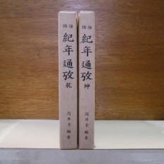 국역 기년통고 - 건, 곤 (國譯 紀年通攷 - 乾, 坤)