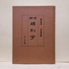 편류 비별자 (偏類 碑別字)