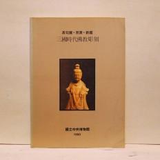 고구려.백제.신라 삼국시대불교조각 (高句麗.百濟.新羅 三國時代佛敎彫刻)