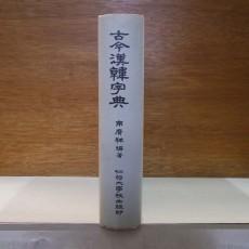 고금한한자전 (古今漢韓字典)
