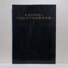 고미술동호인 추사탄생이백주년기념전 (古美術同好人 秋史誕生二百周年紀念展)