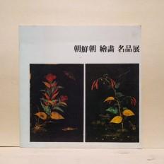 조선조 회화 명품전 (朝鮮朝 繪畵 名品展)