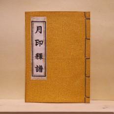 월인석보 (月印釋譜)