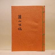 나산세고 (蘿山世稿)