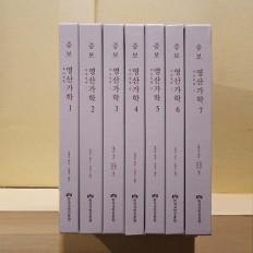 증보 영산가학 전7책 (增補 英山家學 全7冊)