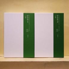 삼산집 전2책 (三山集 全2冊 )