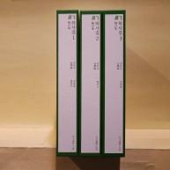 학사집 전3책 (鶴沙集 全3冊)