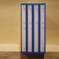 연석 전4책 (燕石 全4冊)
