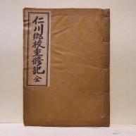 인천향교중수기 (仁川鄕校重修記)