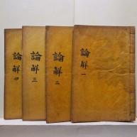 논어언해 전4책 (論語諺解 全4冊)