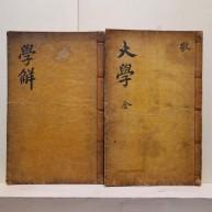 대학, 대학언해 2책 (大學, 大學諺解 2冊)