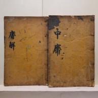 중용, 중용언해 2책 (中庸, 中庸諺解 2冊)