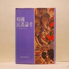 한국민화논고 (韓國民畵論考)