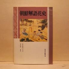 조선해어화사 (朝鮮解語花史)