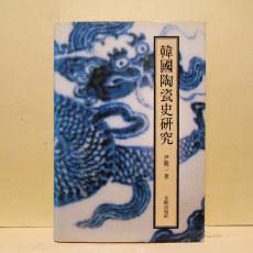 한국도자사연구 (韓國陶瓷史硏究)