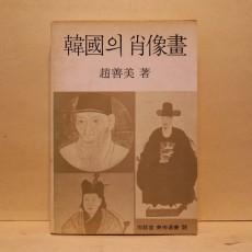 한국의 초상화 (韓國의 肖像畵)