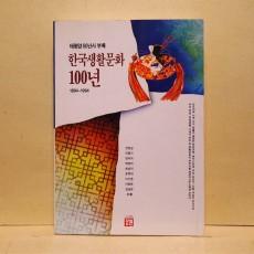 한국생활문화 100년 - 1894 ~ 1994