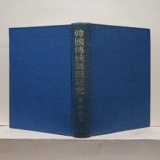 한국전통무용연구 (韓國傳統舞踊硏究)