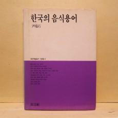 한국의 음식용어