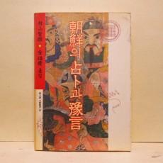 조선의 점복과 예언 (朝鮮의 占卜과 豫言)