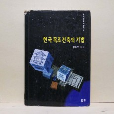 한국 목조건축의 기법