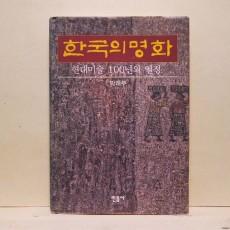 한국의 명화