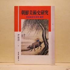 조선미술사연구 (朝鮮美術史硏究)