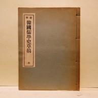 한국유학사초고 (韓國儒學史草稿)