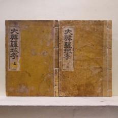 대한강역고 - 상, 하 (大韓疆域考 - 上, 下)