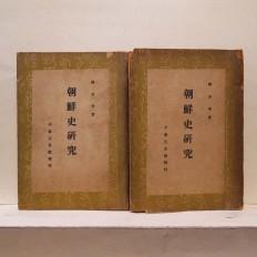 조선사연구 - 상, 하 (朝鮮史硏究 - 上, 下)
