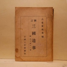 신정 삼국유사 (新訂 三國遺事)