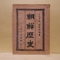 조선역사 (朝鮮歷史)
