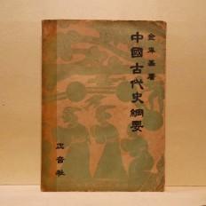 중국고대사강요 (中國古代史綱要)