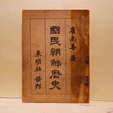 국민조선역사 (國民朝鮮歷史)