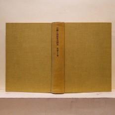 중국토지제도사연구 (中國土地制度史硏究)