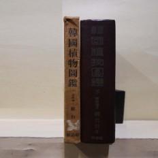 한국식물도감 - 상, 하 (韓國植物圖鑑 - 上, 下)
