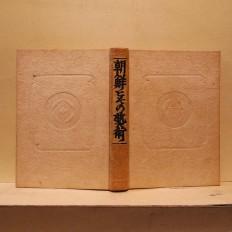 조선과 그 예술 (朝鮮とその藝術)