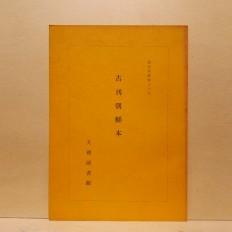 고간조선본 (古刊朝鮮本)
