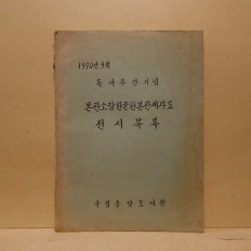 독서주간기념 본관소장한글판본관계자료 전시목록