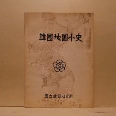 한국지도소사 (韓國地圖小史)