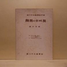 국립중앙도서관소장 한국의 고지도 전시목록 (國立中央圖書館所藏 韓國의 古地圖 展示目錄)