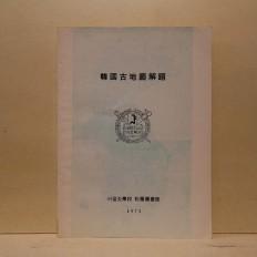 한국고지도해제 (韓國古地圖解題)