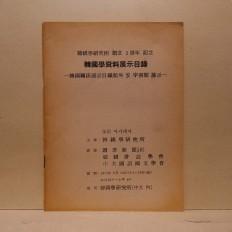한국학연구소 창립2주년기념 한국학자료전시목록 - 한국관계 전시목록류와 자서류전시