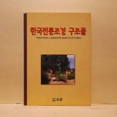 한국전통조경 구조물