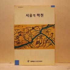 서울의 하천