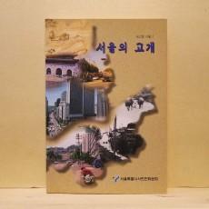 서울의 고개