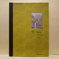 옛 그림을 만나다 - 조선의 회화