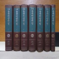 국역 동국이상국집 전7책
