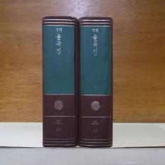 국역 율곡집 - 전2책
