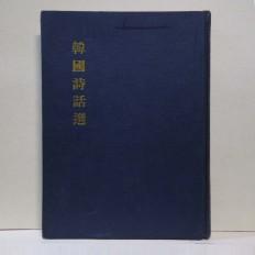 한국시화선 (韓國詩話選)